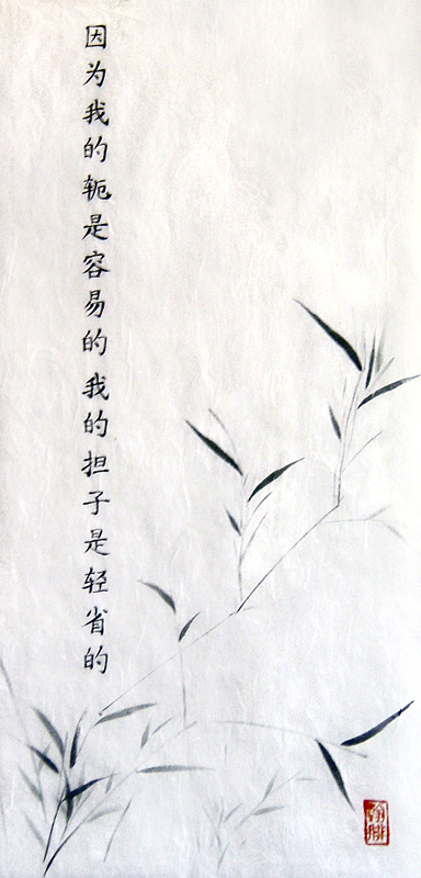 "A Bible verse of Matthew 11:30 which says ""For my yoke is easy and my burden is light."" written in chinese calligraphy and next to it a painting of some bamboo."