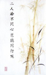 "A Bible verse of Amos 3:3 which says ""Do two walk together unless they have agreed to do so?"" written in chinese calligraphy and next to it a painting of some bamboo."